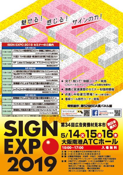 サインエキスポ2019(sign-expo2019)
