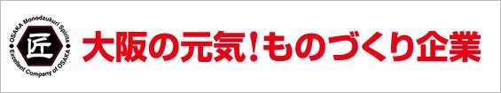 匠 大阪の元気ものづくり企業